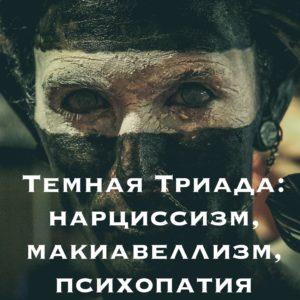 Темная триада нарциссизм маккиавелизм психопатия